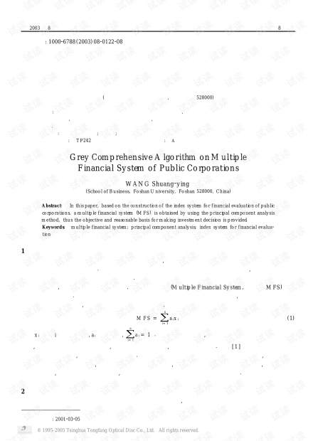 论文研究-上市公司复合财务系数的灰关联算法.pdf