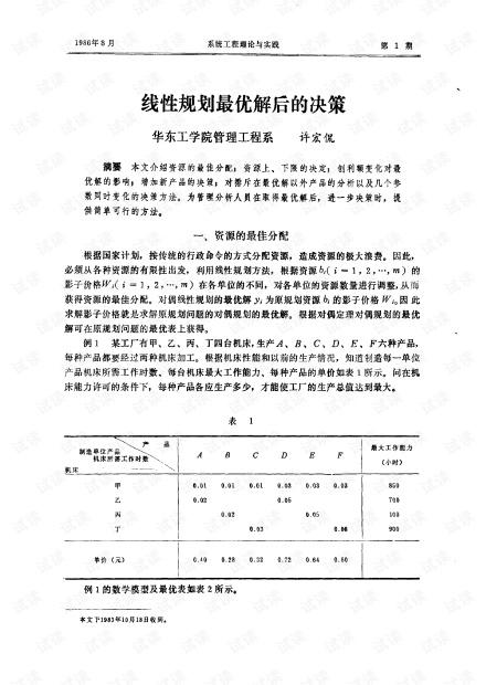 论文研究- 线性规划最优解后的决策.pdf