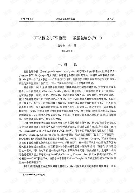 论文研究-DEA概论与C~2R模型——数据包络分析(一).pdf