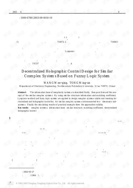 论文研究-基于模糊逻辑系统的复杂相似系统分散全息控制设计.pdf