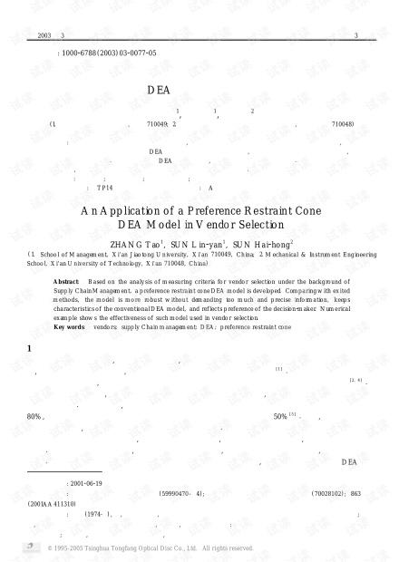 论文研究-偏好约束锥DEA模型在供应商选择中的应用.pdf