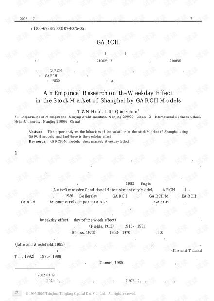 论文研究-上海股市周日效应GARCH模型族的实证研究.pdf