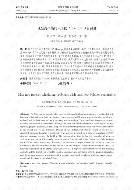 论文研究-现金流平衡约束下的Max-npv项目调度.pdf