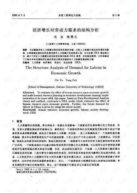 论文研究-经济增长对劳动力需求的结构分析.pdf