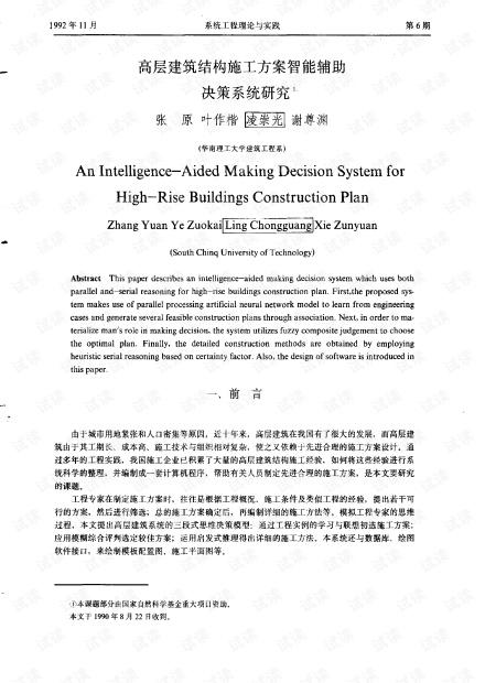 论文研究- 高层建筑结构施工方案智能辅助决策系统研究.pdf