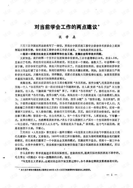 论文研究-对当前学会工作的两点建议.pdf