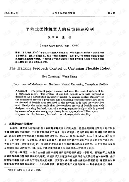 论文研究-平移式柔性机器人的反馈跟踪控制.pdf