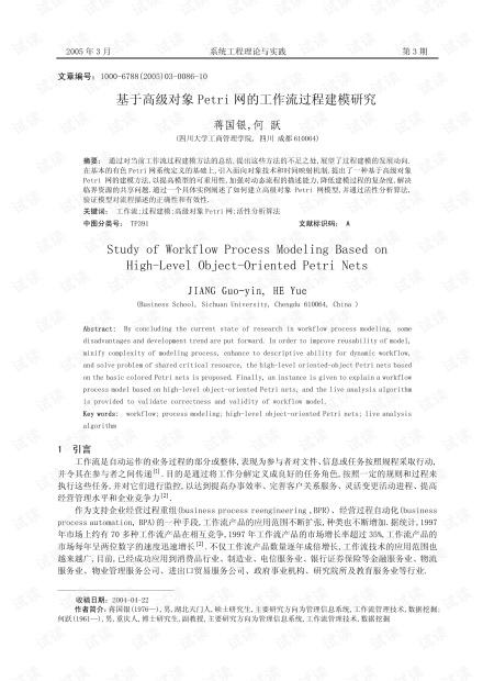 论文研究-基于高级对象Petri网的工作流过程建模研究.pdf