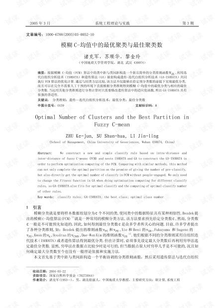 论文研究-模糊C-均值中的最优聚类与最佳聚类数.pdf