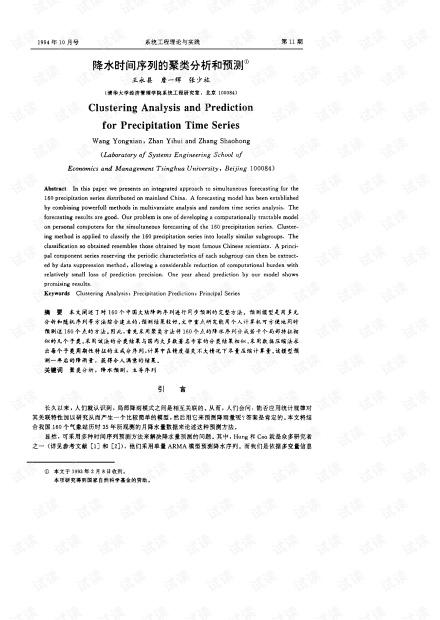 论文研究-降水时间序列的聚类分析和预测.pdf