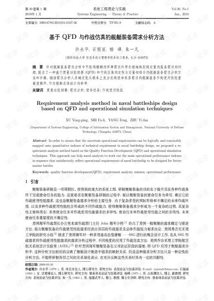 论文研究-基于QFD与作战仿真的舰艇装备需求分析方法.pdf