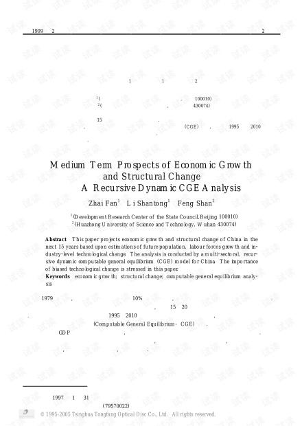 论文研究-中期经济增长和结构变化——递推动态一般均衡分析.pdf