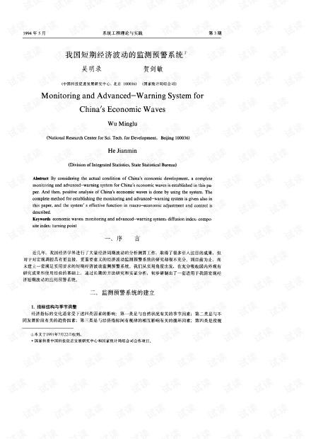 论文研究-我国短期经济波动的监测预警系统.pdf