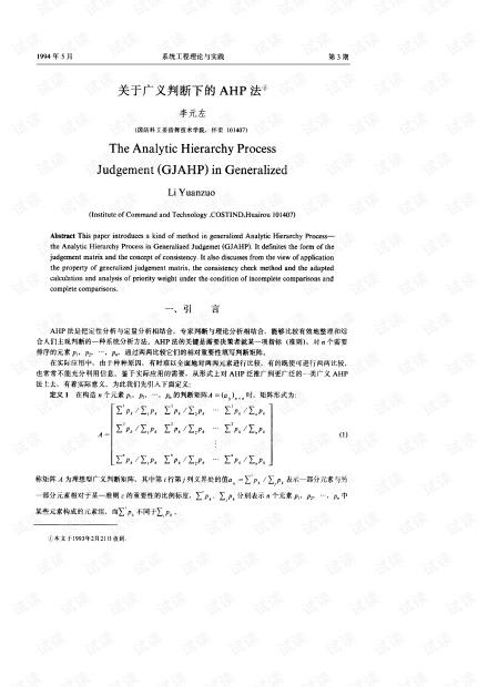 论文研究-关于广义判断下的AHP法.pdf