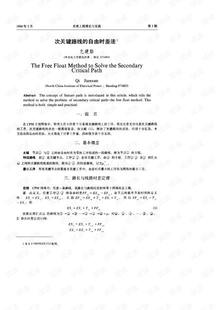 论文研究-次关键路线的自由时差法.pdf