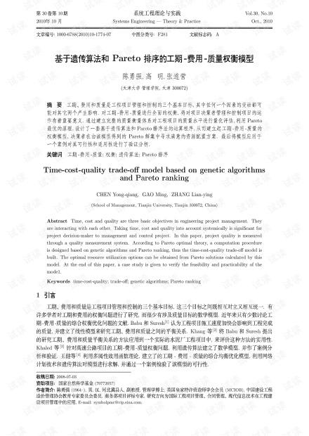 论文研究-基于遗传算法和Pareto排序的工期-费用-质量权衡模型.pdf