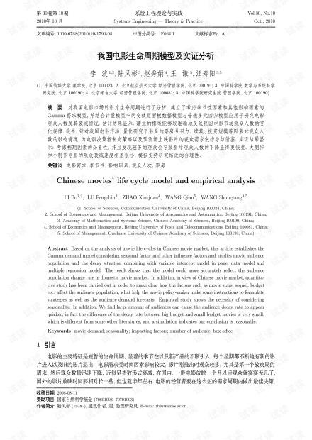 论文研究-我国电影生命周期模型及实证分析.pdf