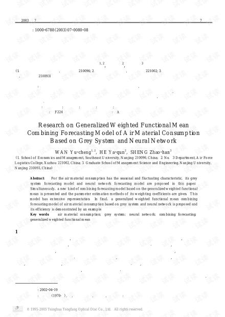 论文研究-基于灰色系统与神经网络的航材消耗广义加权函数平均组合预测模型研究.pdf