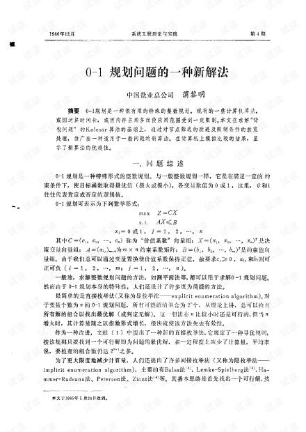 论文研究- 0-1 规划问题的一种新解法.pdf