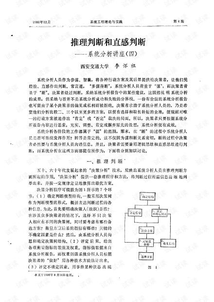 论文研究- 推理判断和直感判断——系统分析讲座(四).pdf