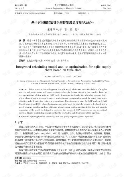 论文研究-基于时间槽的敏捷供应链集成调度模型及优化.pdf