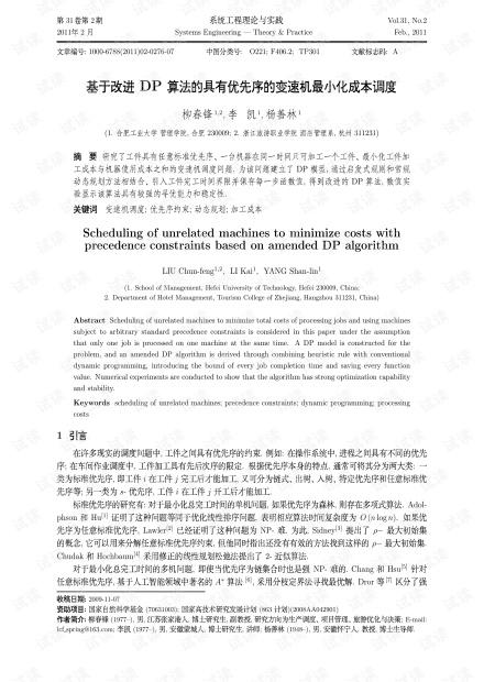 论文研究-基于改进DP算法的具有优先序的变速机最小化成本调度.pdf