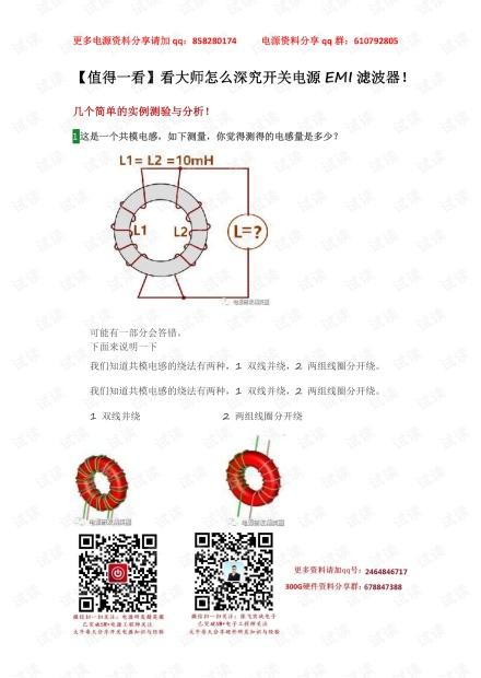 【值得一看】看大师怎么深究开关电源EMI滤波器!.pdf