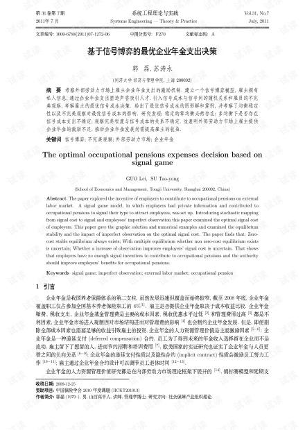 论文研究-基于信号博弈的最优企业年金支出决策.pdf