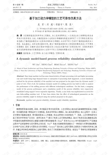 论文研究-基于加工动力学模型的工艺可靠性仿真方法.pdf