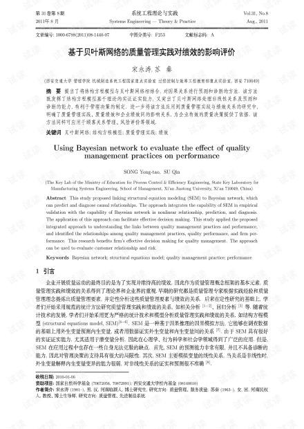论文研究-基于贝叶斯网络的质量管理实践对绩效的影响评价.pdf