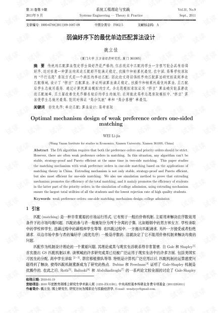 论文研究-弱偏好序下的最优单边匹配算法设计.pdf