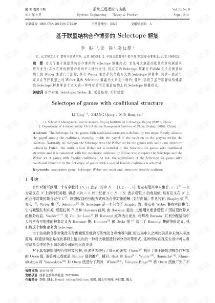 论文研究-基于联盟结构合作博弈的Selectope解集.pdf