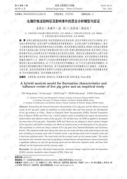 论文研究-生猪价格波动特征及影响事件的混合分析模型与实证.pdf