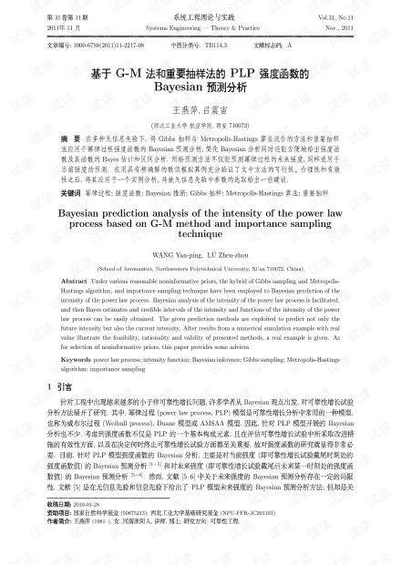 论文研究-基于G-M法和重要抽样法的PLP强度函数的Bayesian预测分析.pdf