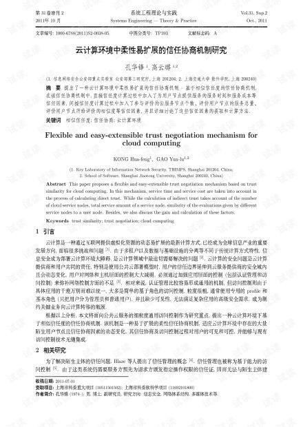 论文研究-云计算环境中柔性易扩展的信任协商机制研究.pdf