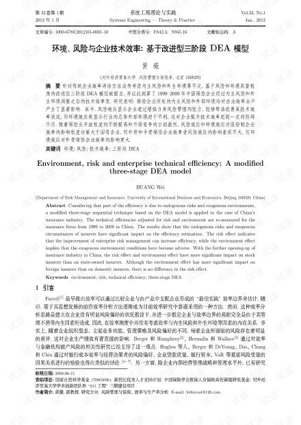 论文研究-环境、风险与企业技术效率:基于改进型三阶段DEA模型.pdf