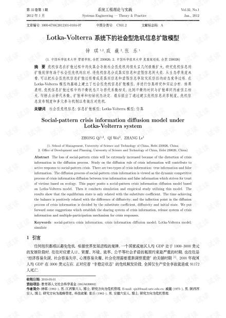 论文研究-Lotka-Volterra系统下的社会型危机信息扩散模型.pdf