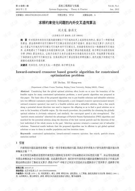 论文研究-求解约束优化问题的内外交叉遗传算法.pdf