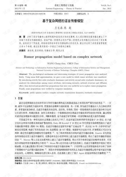 论文研究-基于复杂网络的谣言传播模型.pdf