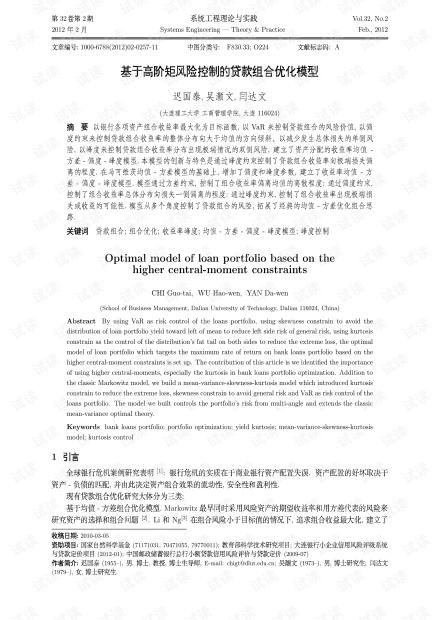 论文研究-基于高阶矩风险控制的贷款组合优化模型.pdf