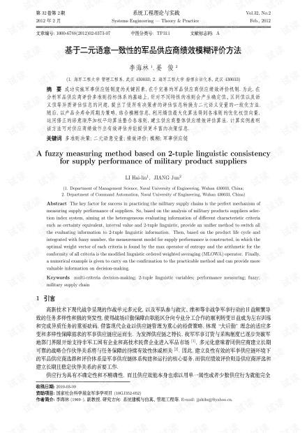 论文研究-基于二元语意一致性的军品供应商绩效模糊评价方法.pdf