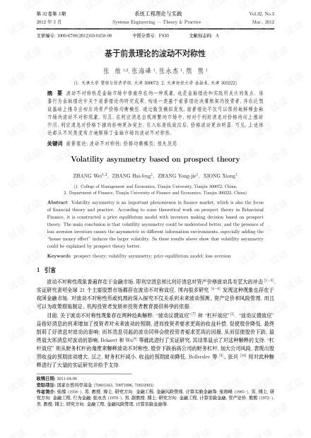论文研究-基于前景理论的波动不对称性.pdf