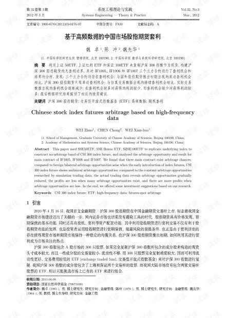 论文研究-基于高频数据的中国市场股指期货套利.pdf