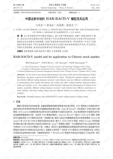 论文研究-中国证券市场的HAR-BACD-V模型及其应用.pdf