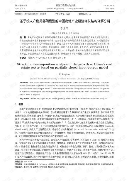 论文研究-基于投入产出局部闭模型的中国房地产业经济增长结构分解分析.pdf