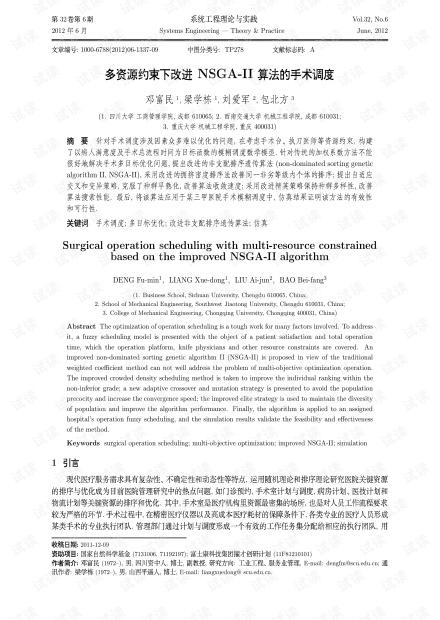 论文研究-多资源约束下改进NSGA-II算法的手术调度.pdf