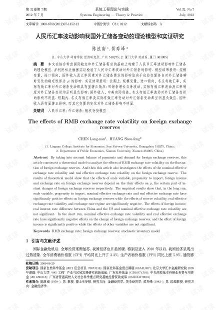 论文研究-人民币汇率波动影响我国外汇储备变动的理论模型和实证研究.pdf