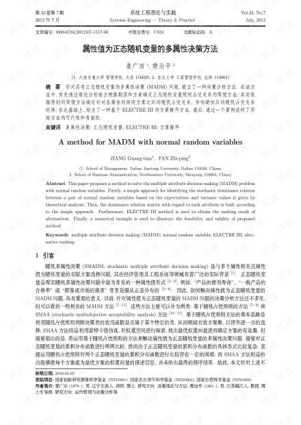 论文研究-属性值为正态随机变量的多属性决策方法.pdf
