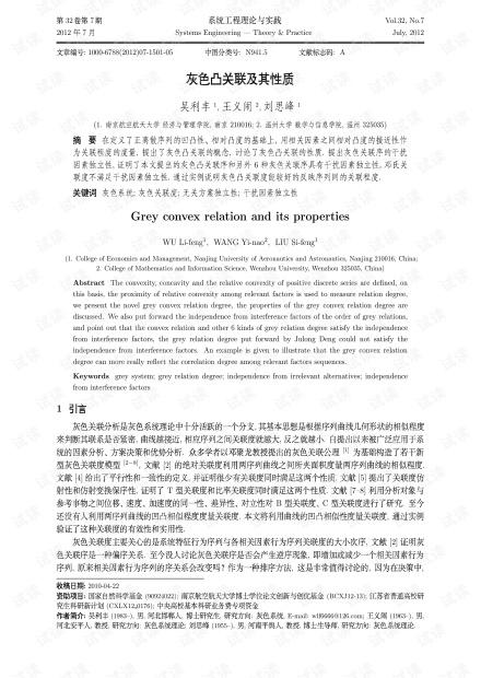 论文研究-灰色凸关联及其性质.pdf