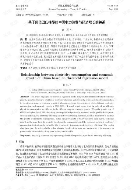 论文研究-基于阈值回归模型的中国电力消费与经济增长的关系.pdf